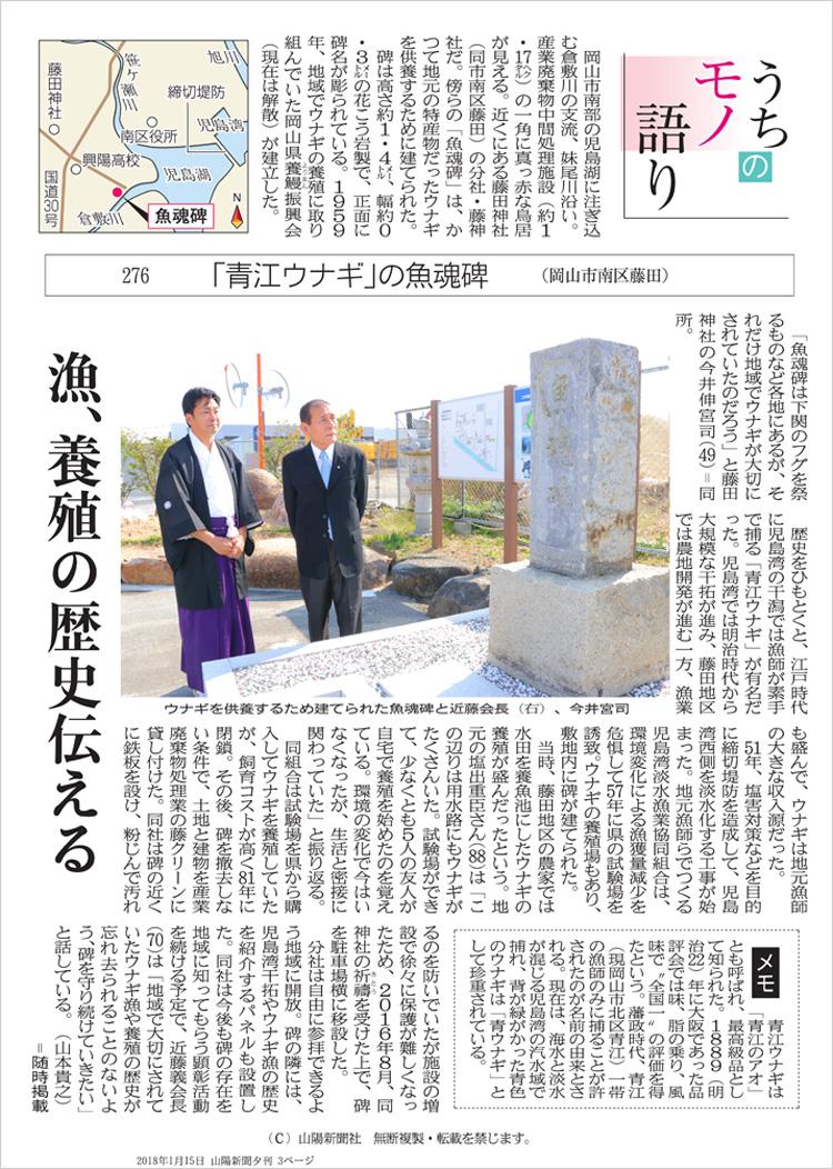 山陽新聞朝刊 コンケングループの活動が記事になりました。