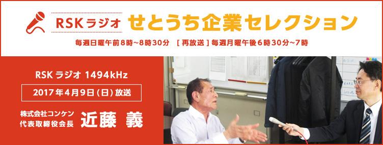 RSKラジオ せとうち企業セレクション