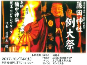 藤田神社1