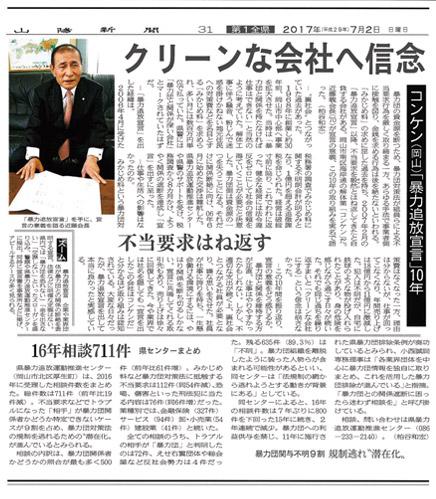 山陽新聞掲載記事
