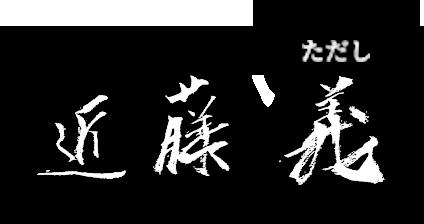 近藤義(ただし)