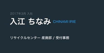 リサイクルセンター 産廃部 / 受付事務