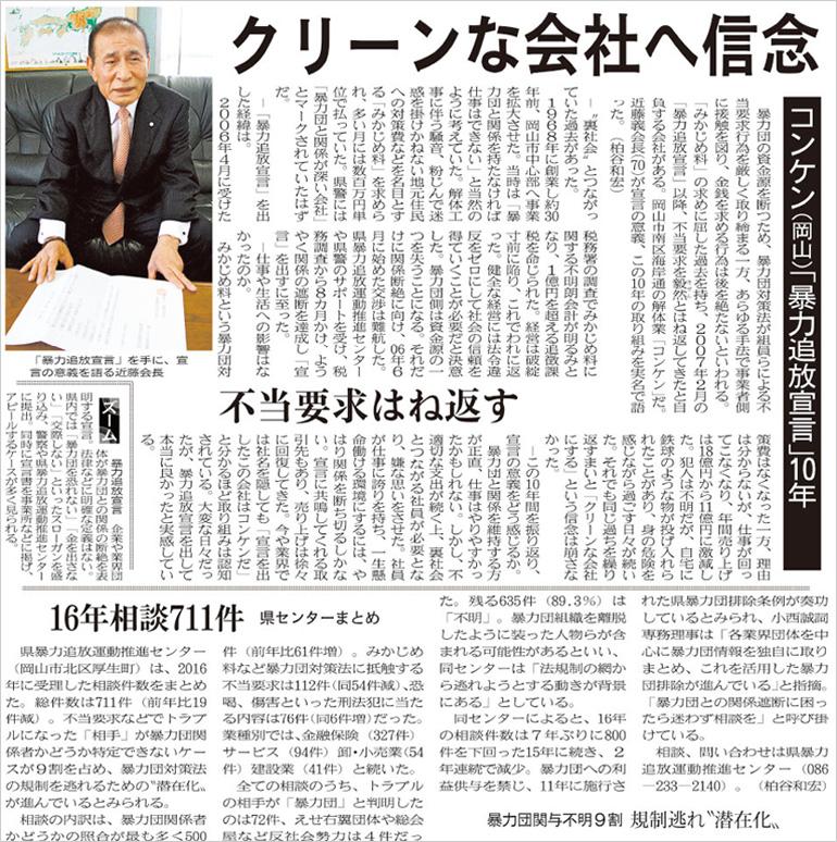 掲載された新聞