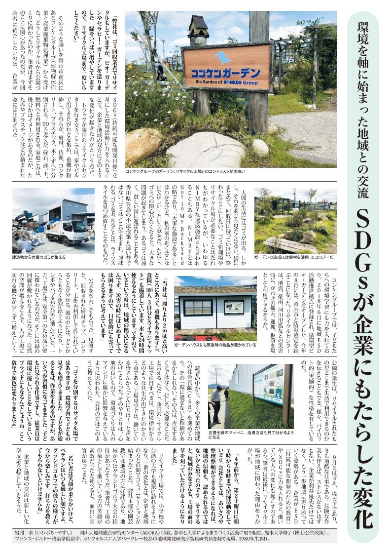 山陽 新聞 デジタル